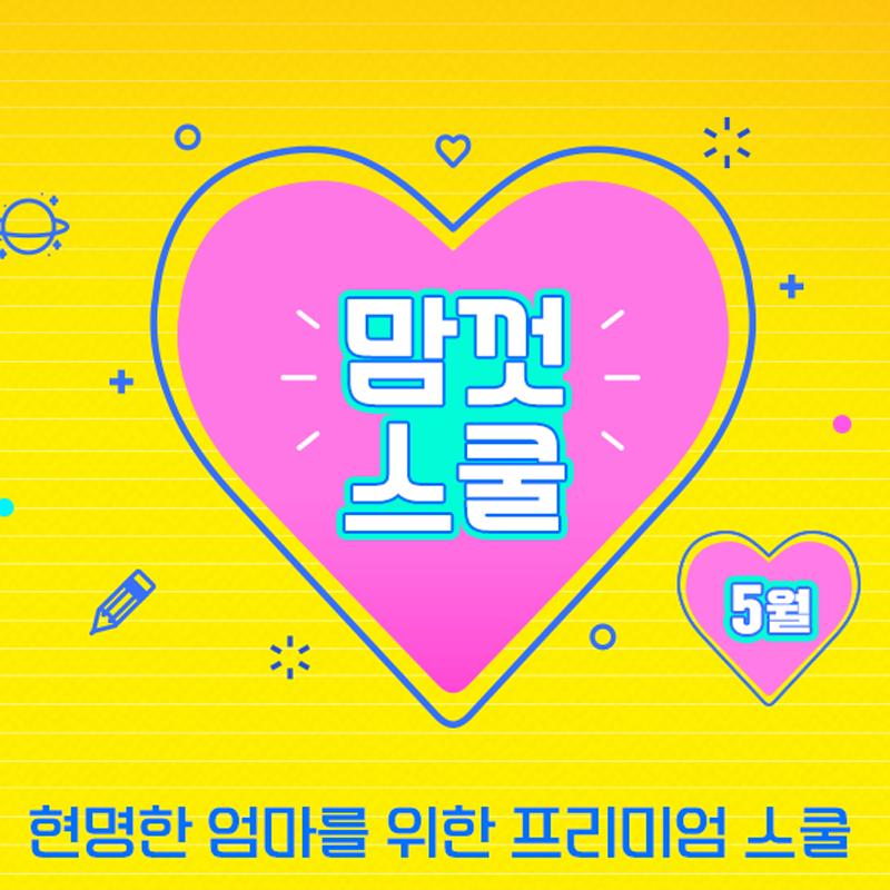 2019-05-19(목) | 11:00 ~ 13:00
